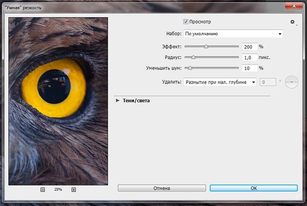 фотошоп инструкция устранение фото размытости