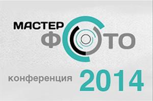 МастерФОТО-2014