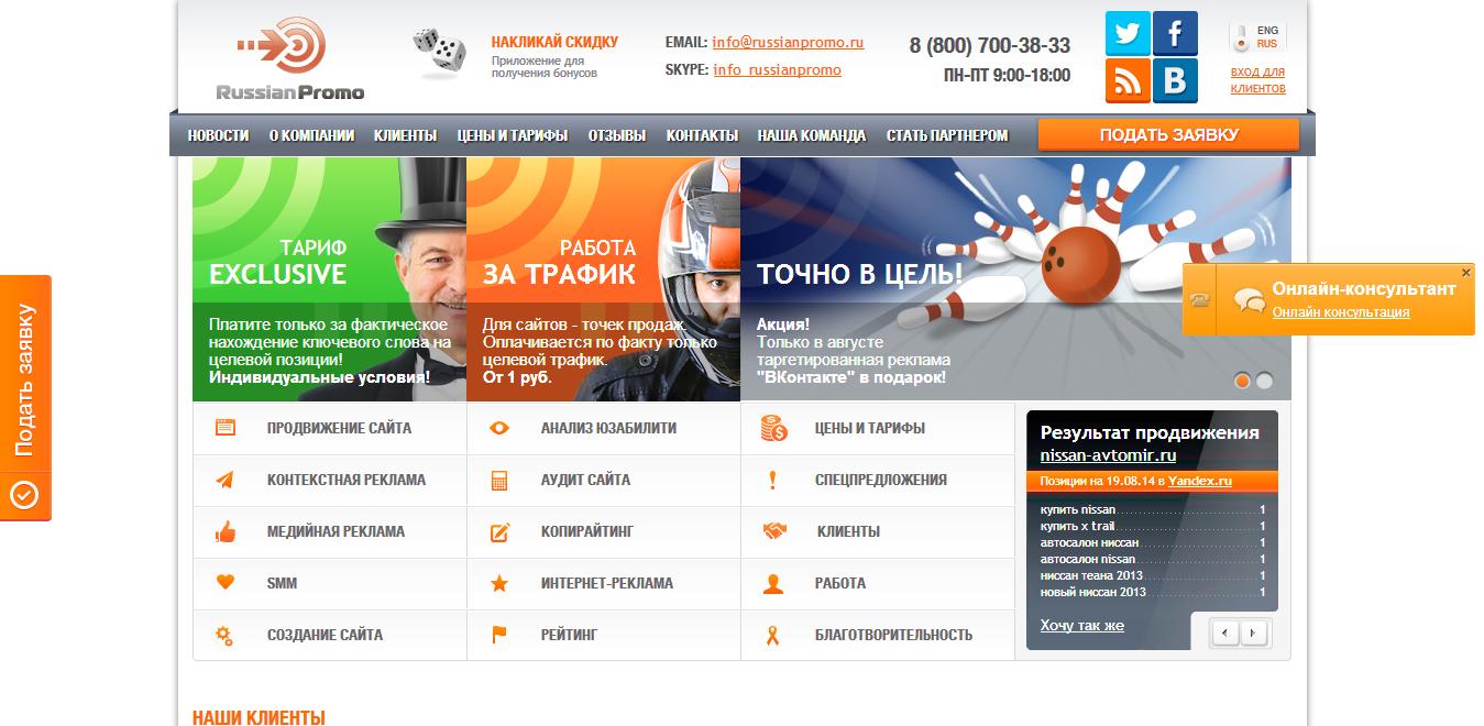 Продвижение сайта рекламных агентствах москва интернета создание и продвижение сайтов хабаровск