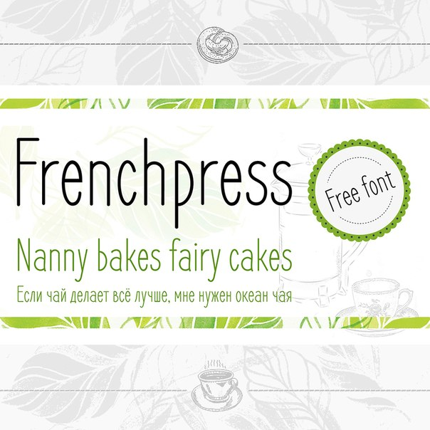 freebies-of-june-2015-frenchpress