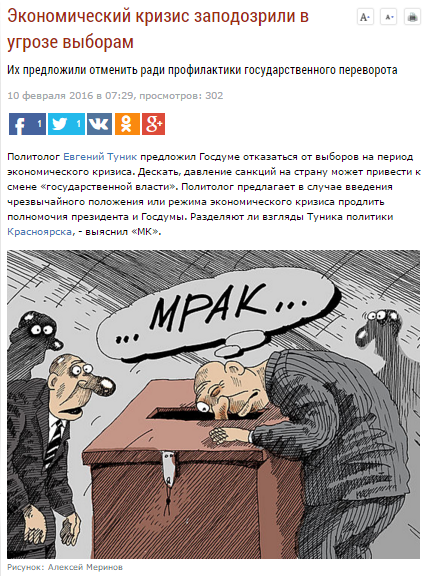 how-to-illustrate-the-crisis-МК Красноярск