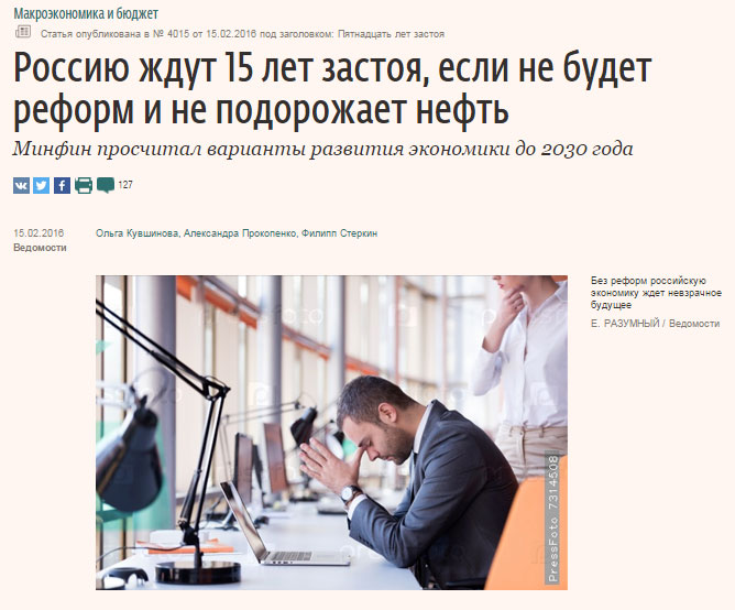 how-to-illustrate-the-crisis-vedomosti-example