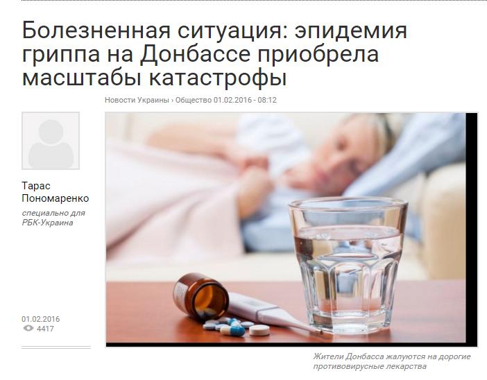 how-to-illustrate-the-flu-14-rbk_ukraina