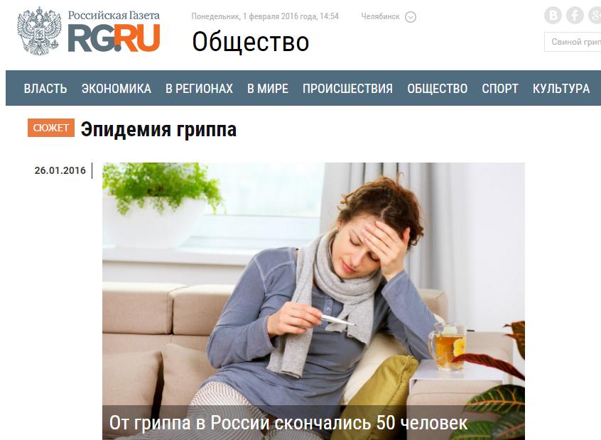 how-to-illustrate-the-flu-5-rossii-skaya-gazeta