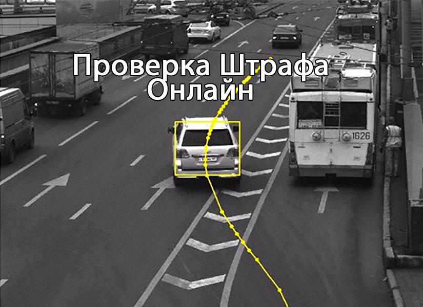 Реклама приложения для проверки штрафов: черно-белый снимок с дорожной камеры