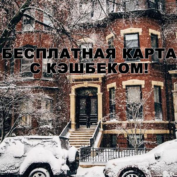 Креатив для рекламы банковской карты с классической картинкой в стиле Instagram: изображение дома в заснеженном городе.
