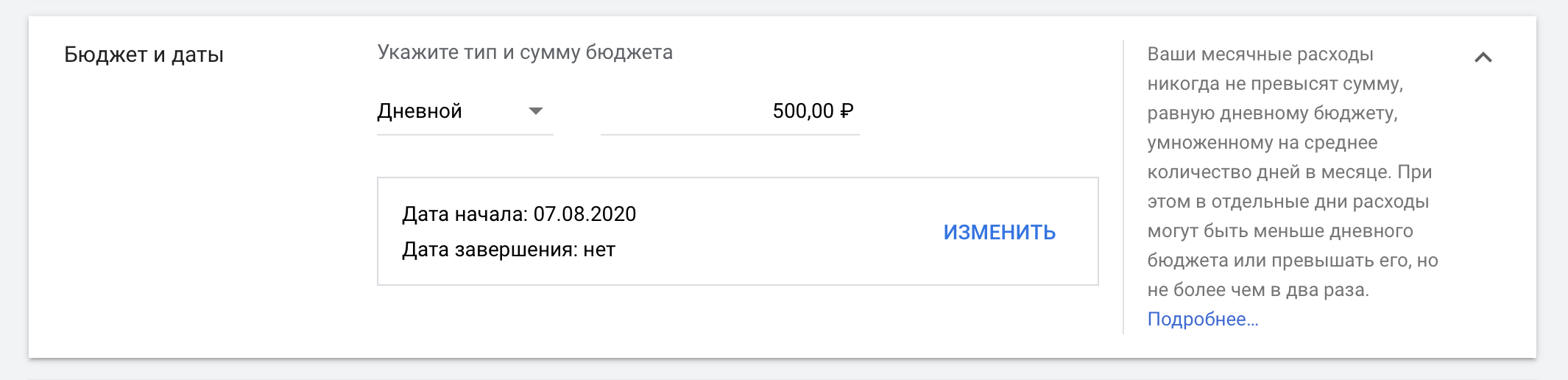 Инструкция по запуску кампании в Google Ads